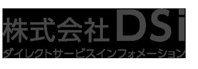 株式会社DSi ダイレクトサービスインフォメーション